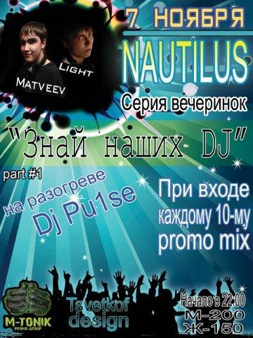 Знай наших DJ