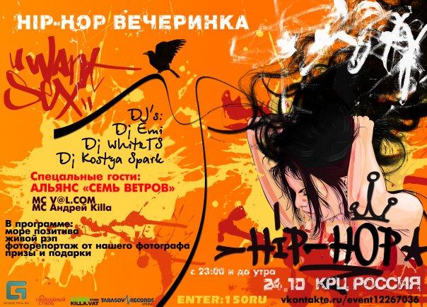 24 октября HIP-HOP