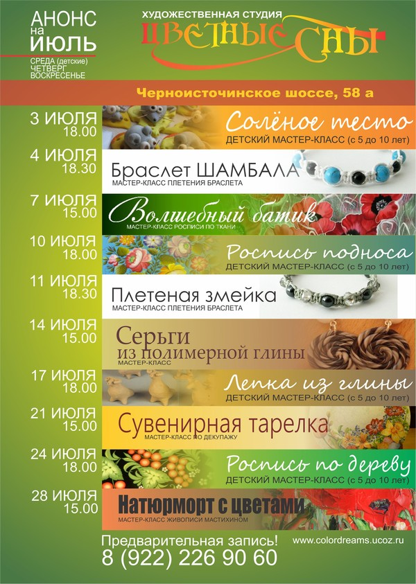 Расписание мастер-классов на ИЮЛЬ 2013