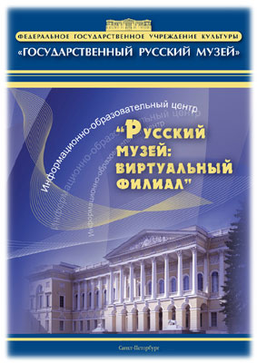 Русский музей. Виртуальный филиал