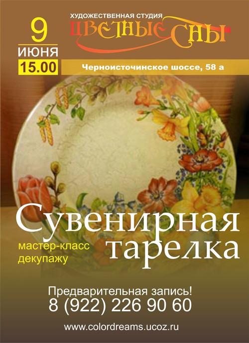 Сувенирная тарелка
