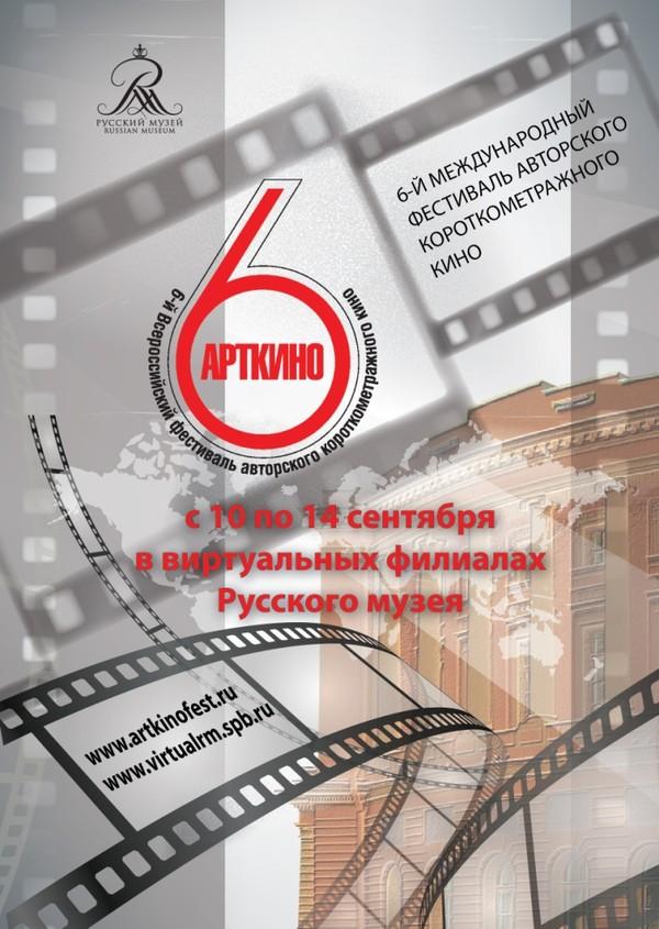Всероссийский фестиваль авторских короткометражных фильмов