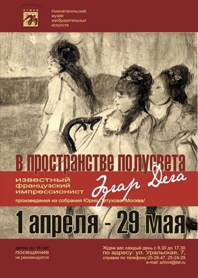 Выставка Дега