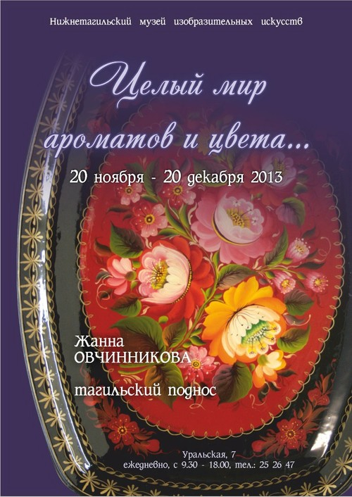 Выставка Жанны Овчинниковой