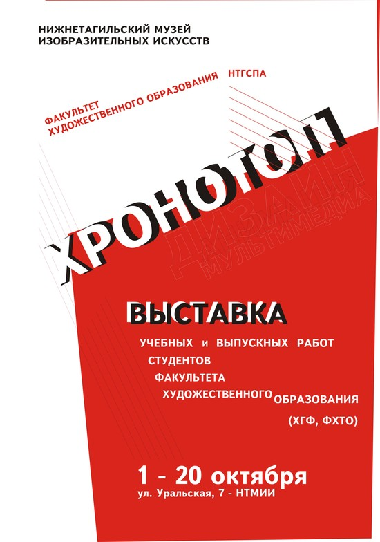 Выставка творческих работ  Хронотоп