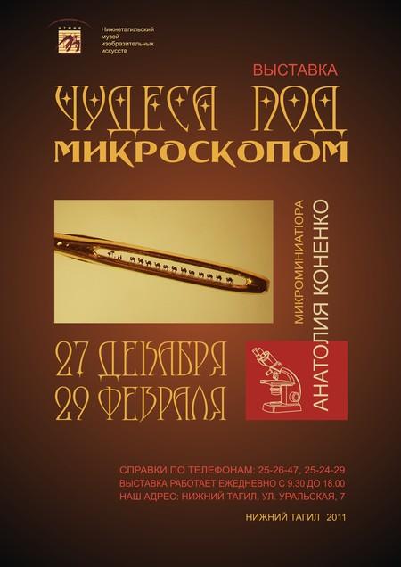 Выставка Анатолия Кононенко