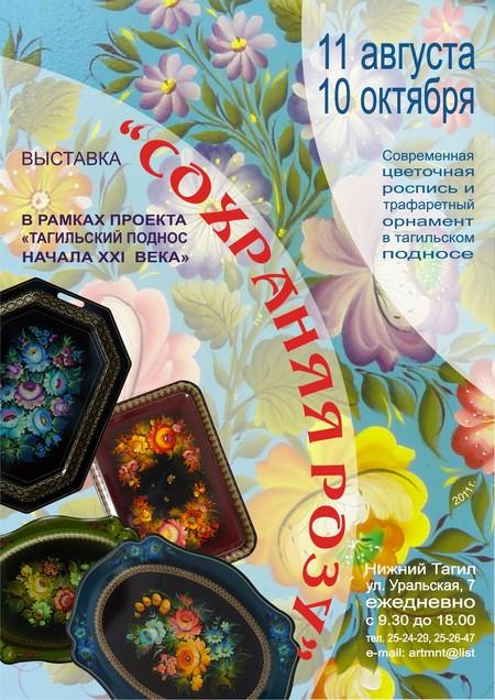 Выставка тагильских подносов Сохраняя розу