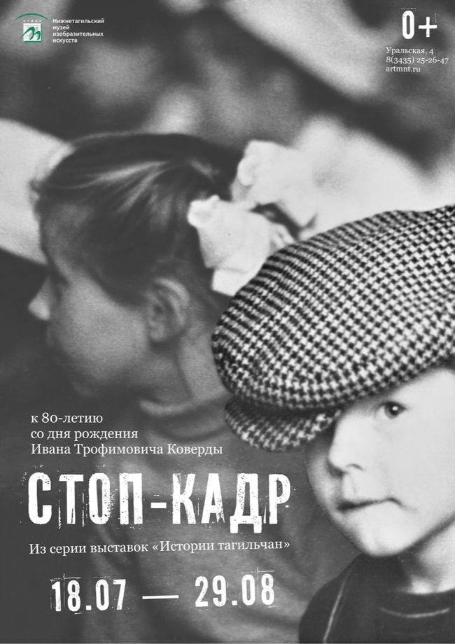 Афиша Коверда Стоп-кадр