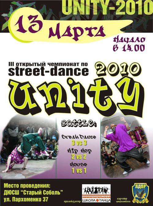ЧЕМПИОНАТ ПО УЛИЧНЫМ ТАНЦАМ UNITY 2010