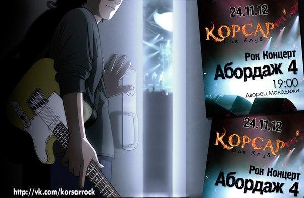 Рок Концерт - Абордаж 4