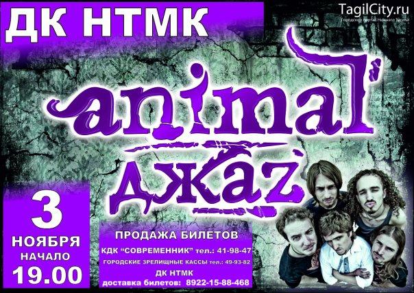 Концерт Animal Джаz в Нижнем Тагиле