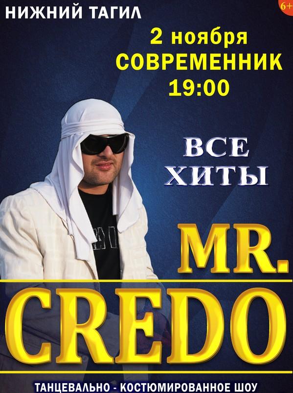 Mr. Credo в Нижнем Тагиле