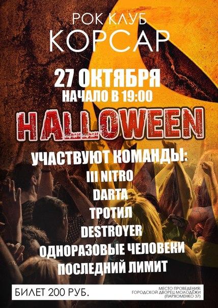 Halloween в рок клубе Корсар