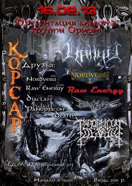 Metal Концерт