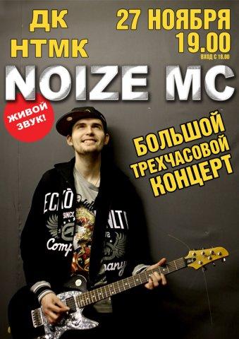 Noize MC в НИЖНЕМ ТАГИЛЕ