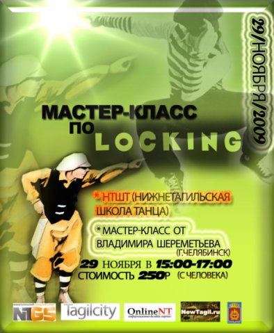 Мастер - Класс по LOCKING