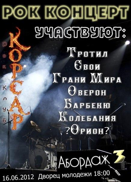 Рок Концерт Абордаж 3