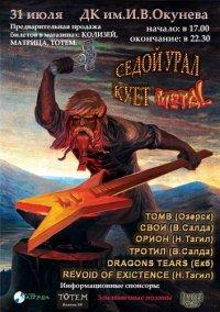 СЕДОЙ УРАЛ КУЕТ - METAL