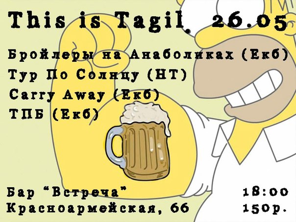 This is Tagil! party 26