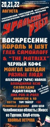 УРАЛЬСКИЙ РУБЕЖ – 2010
