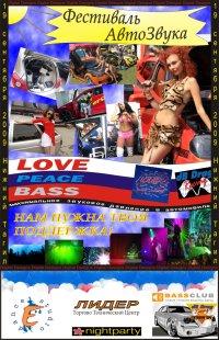 Фестиваль Авто Звука в Нижнем Тагиле