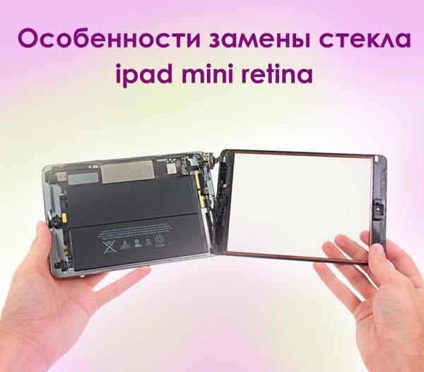 Особенности замены стекла ipad mini retina