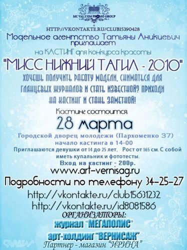 Мисс Нижний Тагил 2010