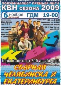 Сборная КВН Челябинска и Екатеринбурга