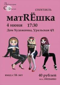 Спектакль Матрешка