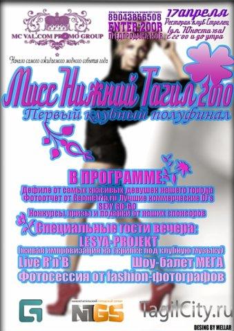 МИСС НИЖНИЙ ТАГИЛ 2010 - Клубный полуфинал