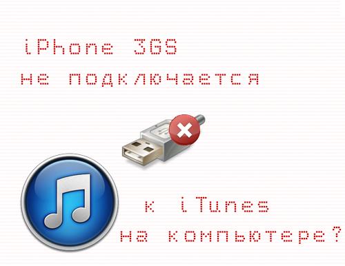 ne_podkluchaetsya_k_iTunes