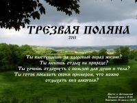 ТРЕЗВАЯ ПОЛЯНА - 2011