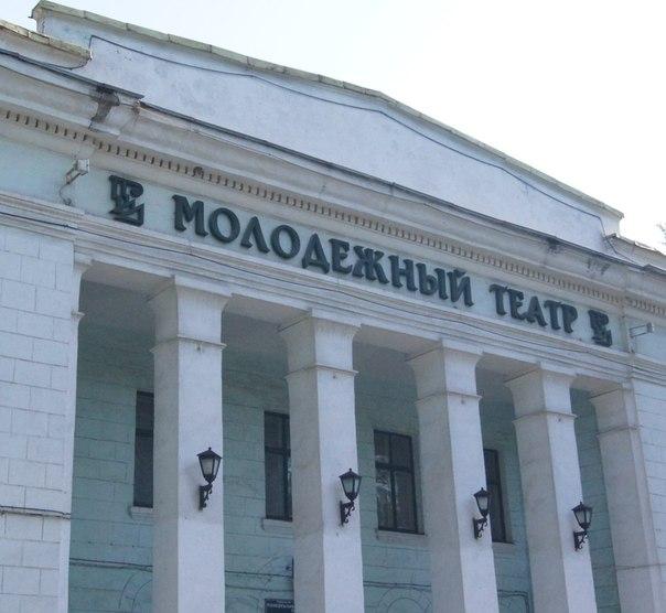 Здание молодежного театра