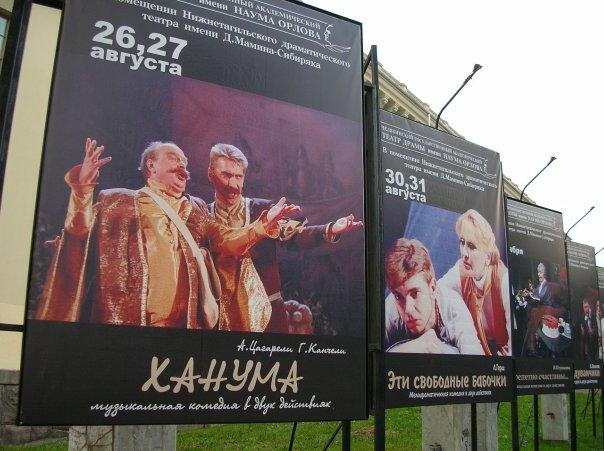 Гастроли Челябинского государственного академического театра драмы