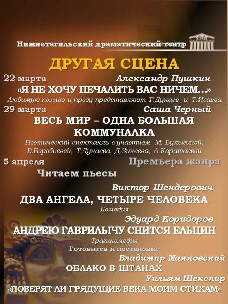 ДРУГАЯ СЦЕНА драматического театра