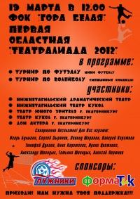 ТЕАТРАЛИАДА - 2012