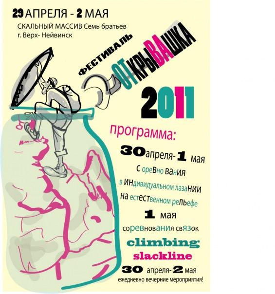 Соревнования Открывашка 2011